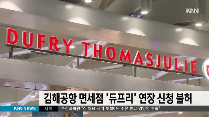 김해공항 면세점 '듀프리' 연장 신청 불허