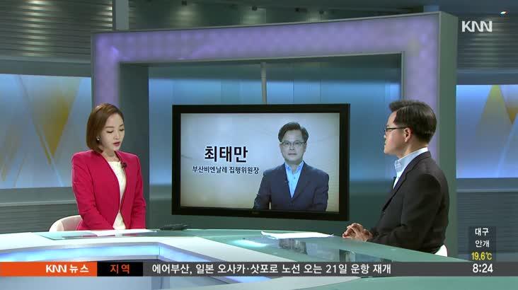 인물포커스 최태만 부산비엔날레 집행위원장