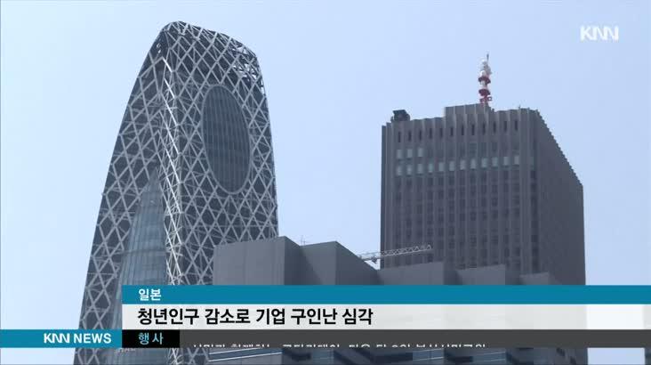 '일손 부족' 일본기업,지역 대학생에 '러브콜'