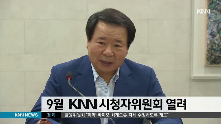 9월 KNN시청자위원회 개최