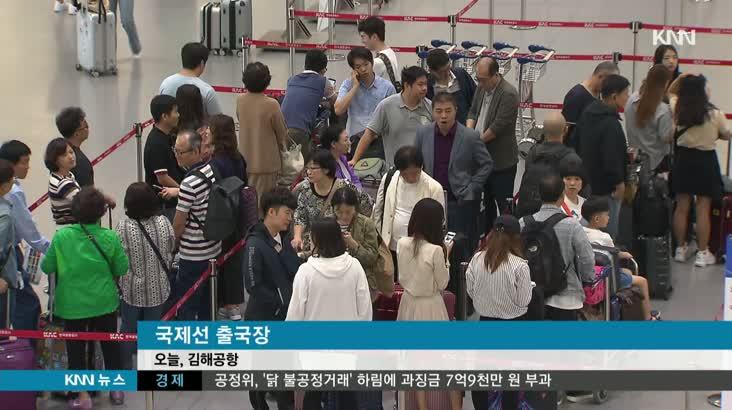 '태풍*지진 불안..' 추석 해외여행 지각변동