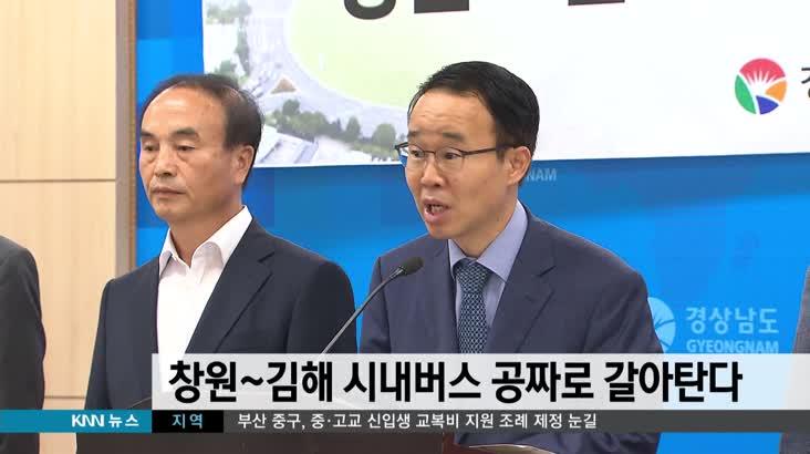 창원-김해 시내버스 무료환승