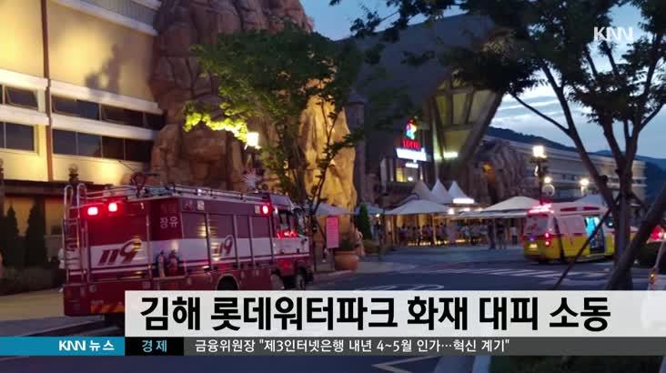 김해 롯데워터파크 화재 대피 소동