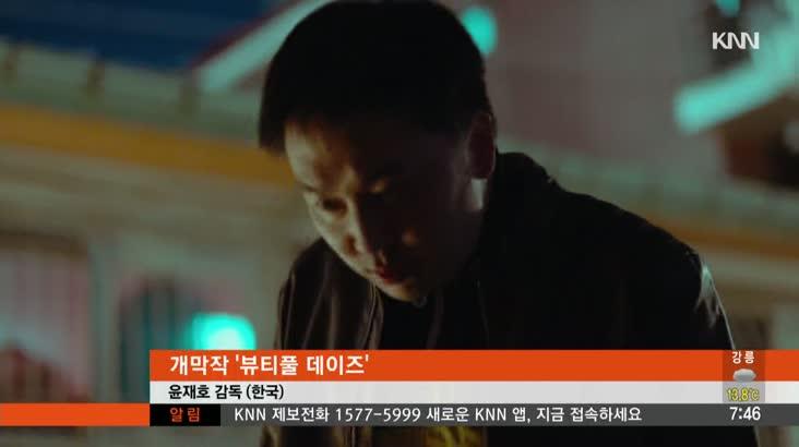 제 23회 BIFF, 주목 이 영화-개폐막작