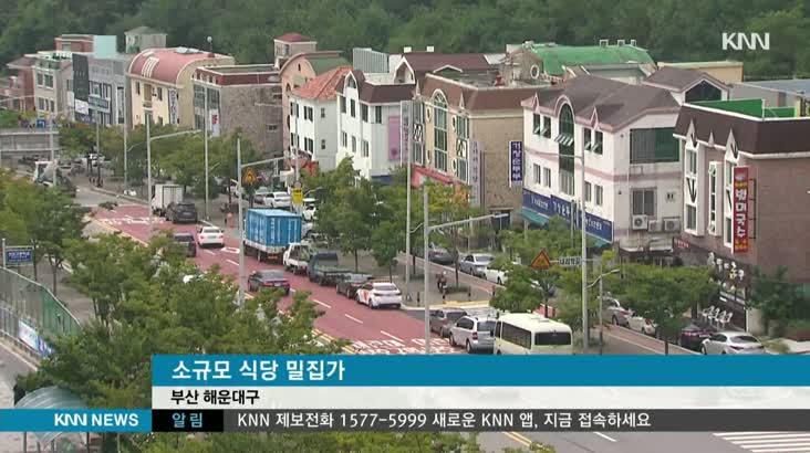 점심 주차단속 유예, 주민-상인 '대만족'