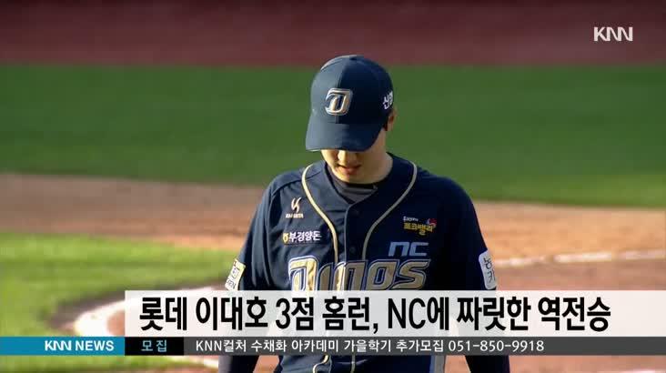롯데 이대호 3점 홈런, NC에 짜릿한 역전승