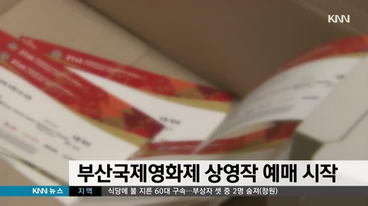 부산국제영화제 오늘( 27)티켓예매 시작