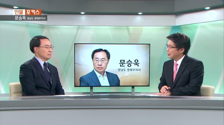인물포커스-문승욱 경남도 경제부지사