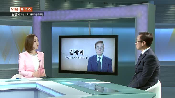 """[인물포커스 자막]""""김광회  도시균형재생국 국장"""