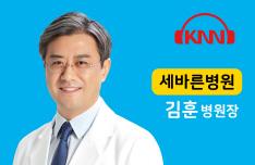 (11/28 방송) 오전 – 최초의 통증을 느끼는 순간부터 수술에 이르기까지의 치료과정에 대해 (김훈 / 부산 세바른병원 원장)