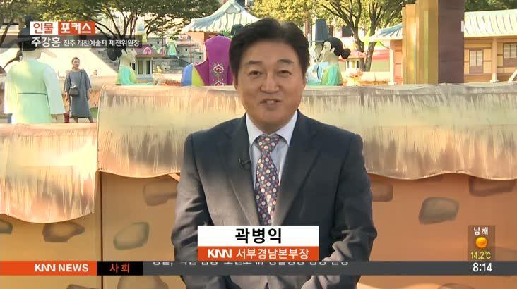 [인물포커스 자막 ] 주강홍 진주 개천예술제 제전위원회 위원장