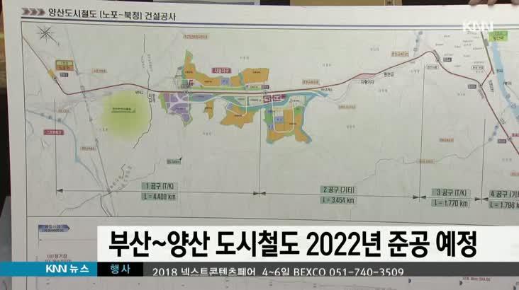 부산-양산 도시철도 2022년 준공 예정
