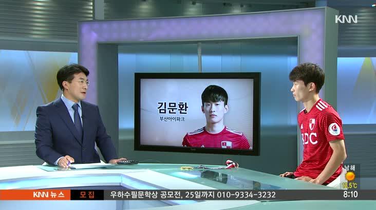 인물포커스 김문환 부산 아이파크 선수