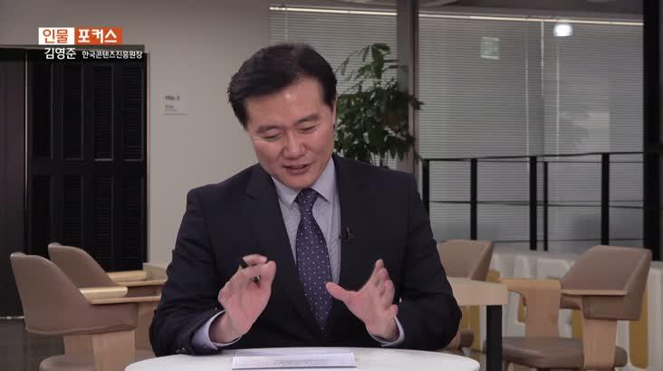 [인물포커스]-김영준 한국콘텐츠진흥원장
