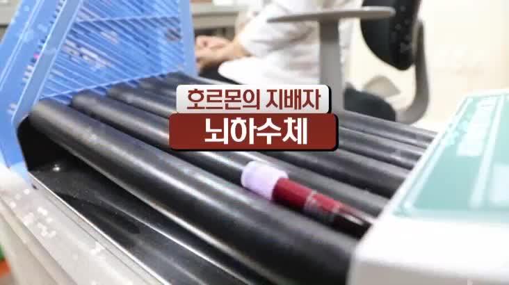(09/29 방영) 호르몬의지배자_뇌하수체(조원호 교수/신경외과전문의)