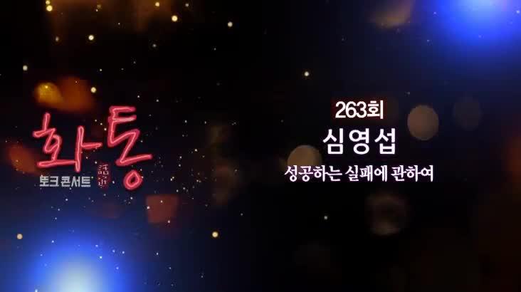 (09/29 방영) 토크콘서트 화통