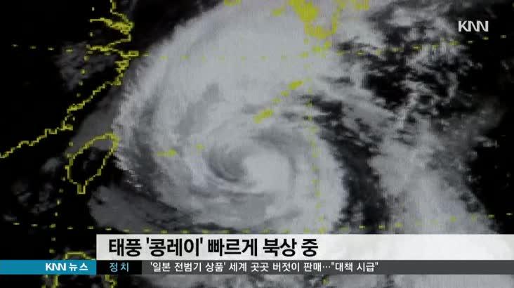 태풍 콩레이 북상, 가을 축제 줄줄이 연기 취소