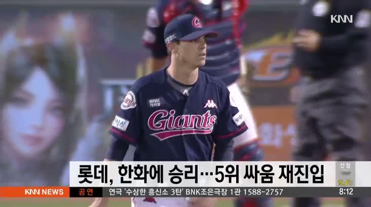 롯데 7대 2 승리, 5위 싸움 재진입