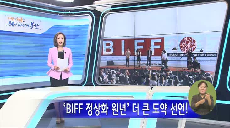 BIFF 정상화 원년 더 큰 도약 선언!
