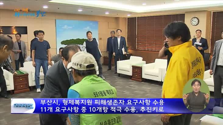 형제복지원 사건 진상규명 첫 발
