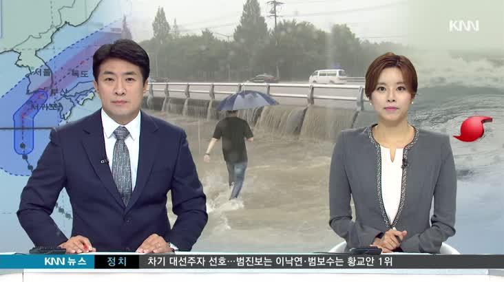 태풍 콩레이 북상, 부산경남 태풍 영향권 초비상