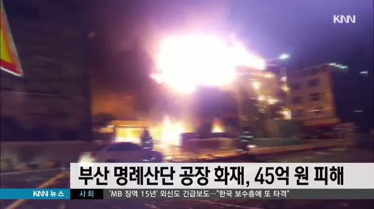 부산 명례산단내 공장 화재, 45억원 피해