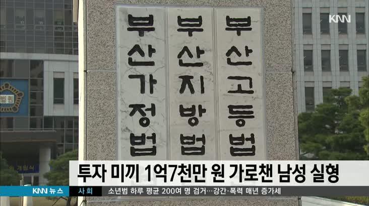 해외 광산개발 투자 미끼 1억7천만원 가로챈 남성 실형