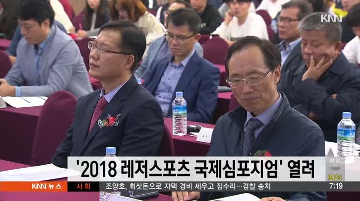 '2018레저스포츠 국제심포지엄'열려