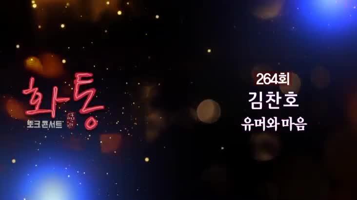 (10/07 방영) 토크콘서트 화통
