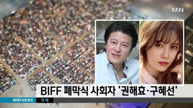 """부산국제영화제 폐막식 사회자 '권해효 구혜선"""""""