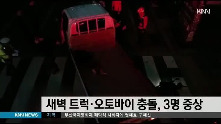 새벽시간 트럭과 오토바이 충돌, 3명 중상