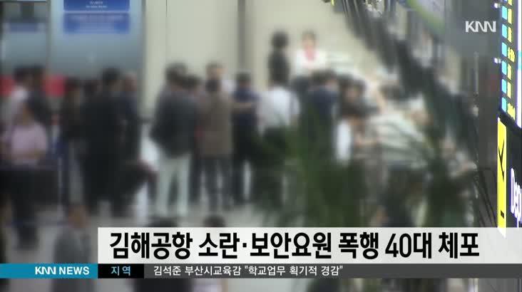 김해공항에서 소란*보안요원 폭행 40대 체포