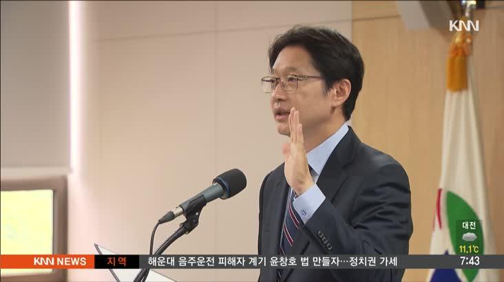 오거돈*김경수 취임 100일, 성과와 과제