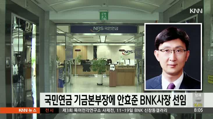 국민연금 기금운용본부장에,안효준 BNK금융지주 사장