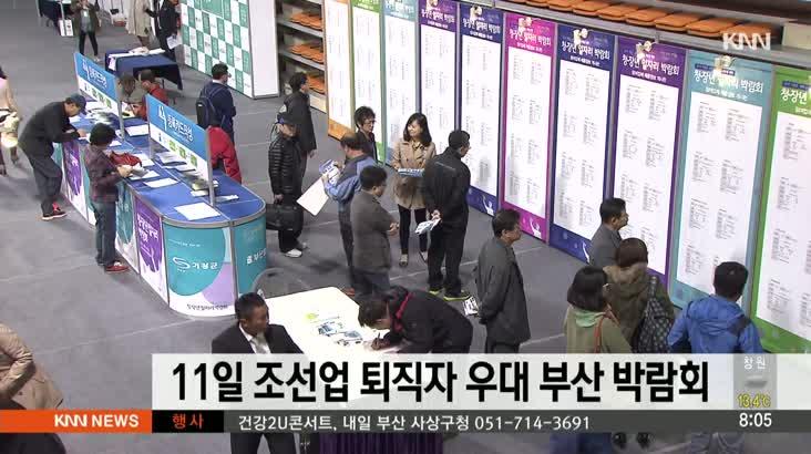 조선업 퇴직자 우대…11일  부산서 박람회