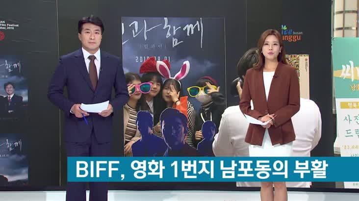부산국제영화제, 남포동 부활을 꿈꾸다