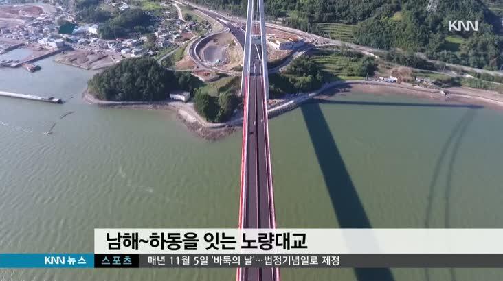 '남해-여수 해저터널' 건설 재추진