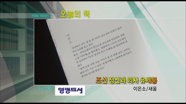 오늘의 책-조선 정신과 의사 유세풍