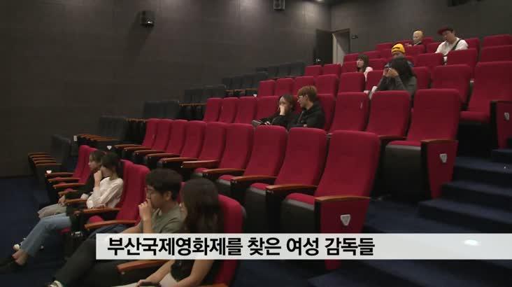 부산국제영화제, 미투를 묻다