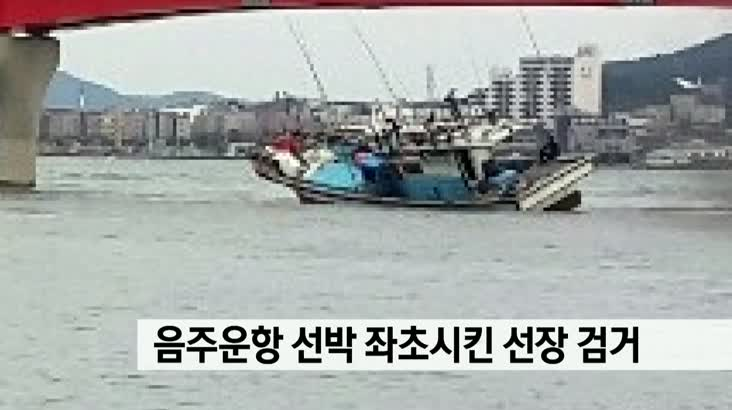 통영해경 음주운항 선장 검거