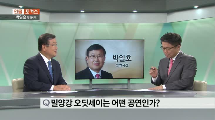 인물포커스-박일호 밀양시장