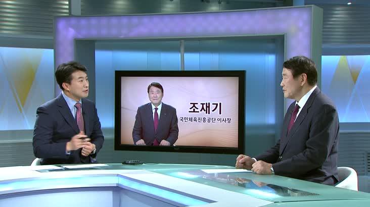 인물포커스 조재기 국민체육진흥공단 이사장