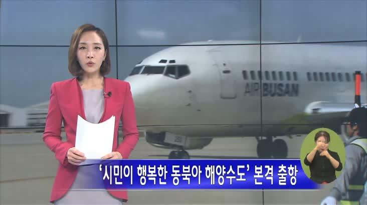 시민이 행복한 동북아 해양수도 본격 시동