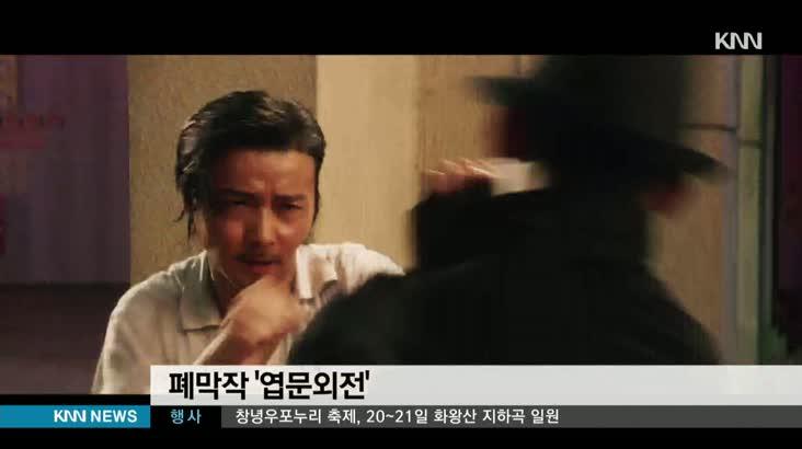 부산국제영화제 폐막작은 액션 영화