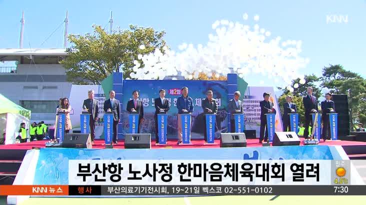 부산항 노사정 한마음체육대회 열려