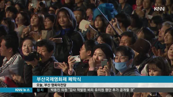 """BIFF 폐막 """"정상화의 원년, 재도약 가능성 발견"""""""