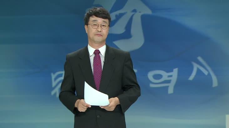 주간시정-광역단체장 지지도 여론조사에 실망
