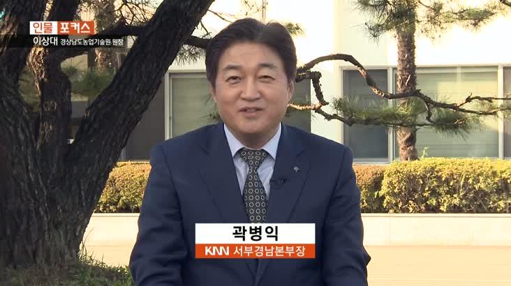 인물포커스- 이상대 경남도농업기술원 원장