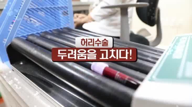 (10/13 방영) 허리수술바로알기(하상훈 / 정형외과)