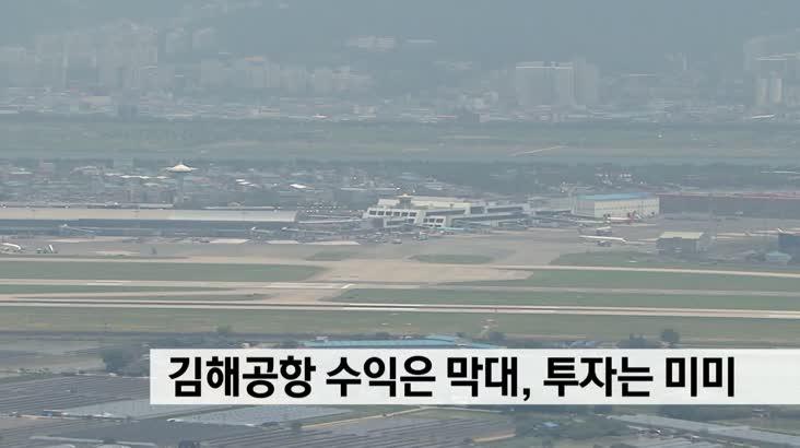 김해공항 수익은 막대 투자는 미미
